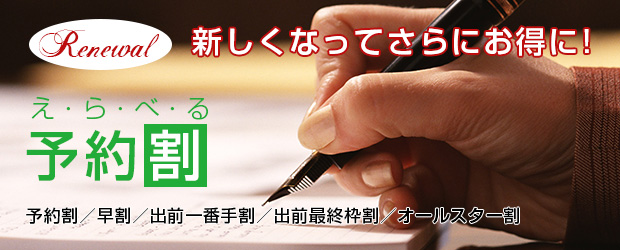 yoyakuwari_l