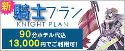 side_knightplan
