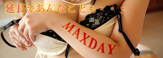maxday_l