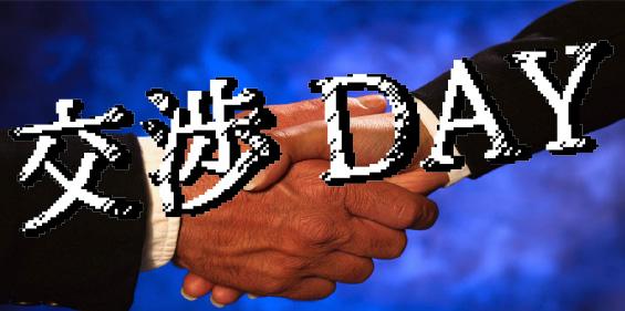 交渉DAY