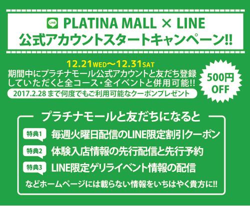 line_a